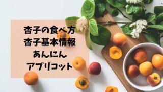 杏子食べ方
