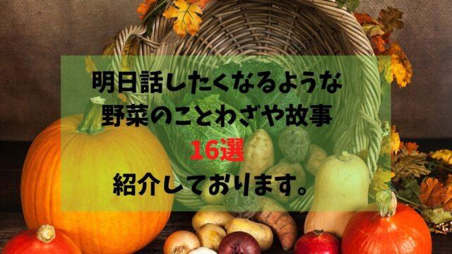 野菜ことわざ