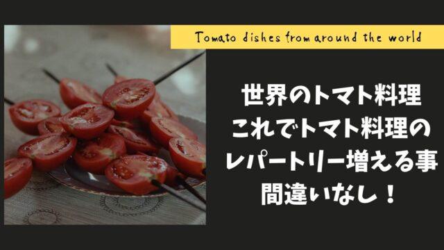 世界のトマト料理