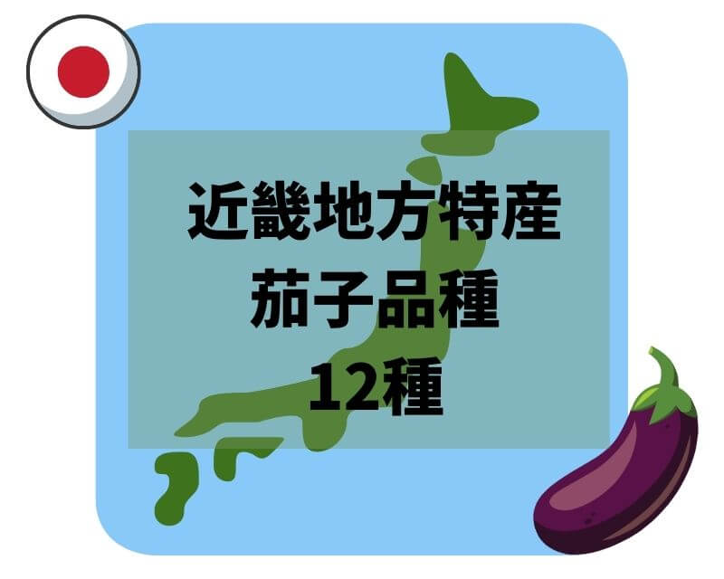 近畿地方茄子