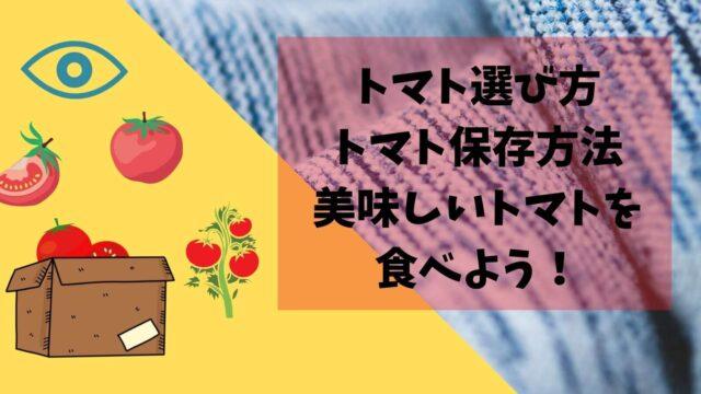 トマト保存方法